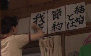 ホタルノヒカリ2綾瀬はるか我慢.jpg